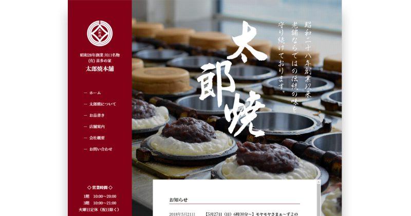 和菓子店トップページ