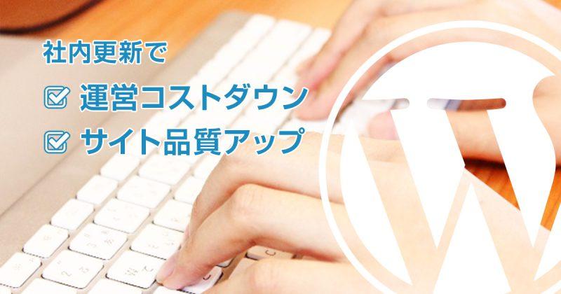 社内更新で更新コストダウン、サイト品質アップ