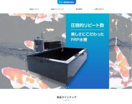 大型水槽メーカートップページ